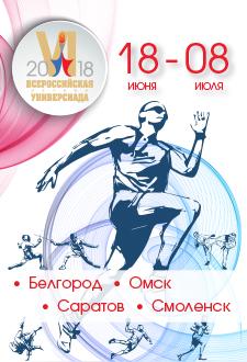 FCPSR_Banner_universiada_sumer-2018