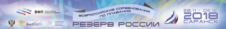 UP_Rezerv