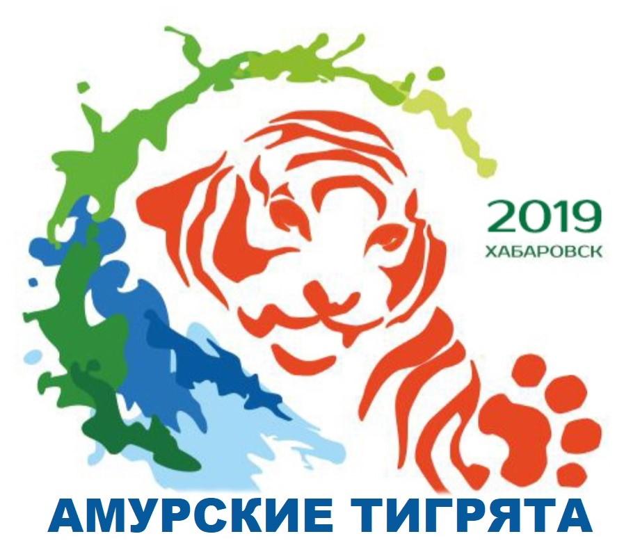 amur_tigryata2019_logo